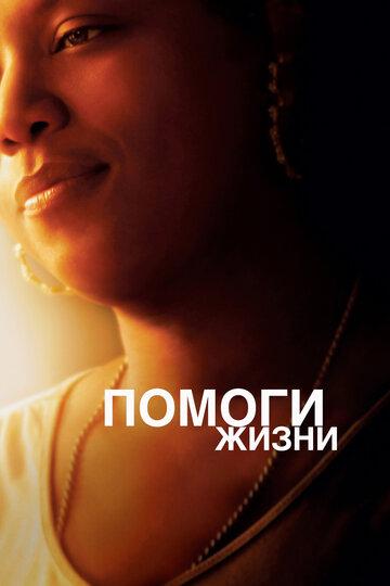 Помоги жизни (2007)