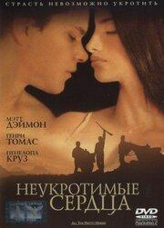 Неукротимые сердца (2000)