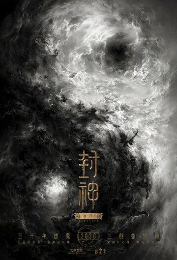 Возведение в ранг духов (Feng shen)