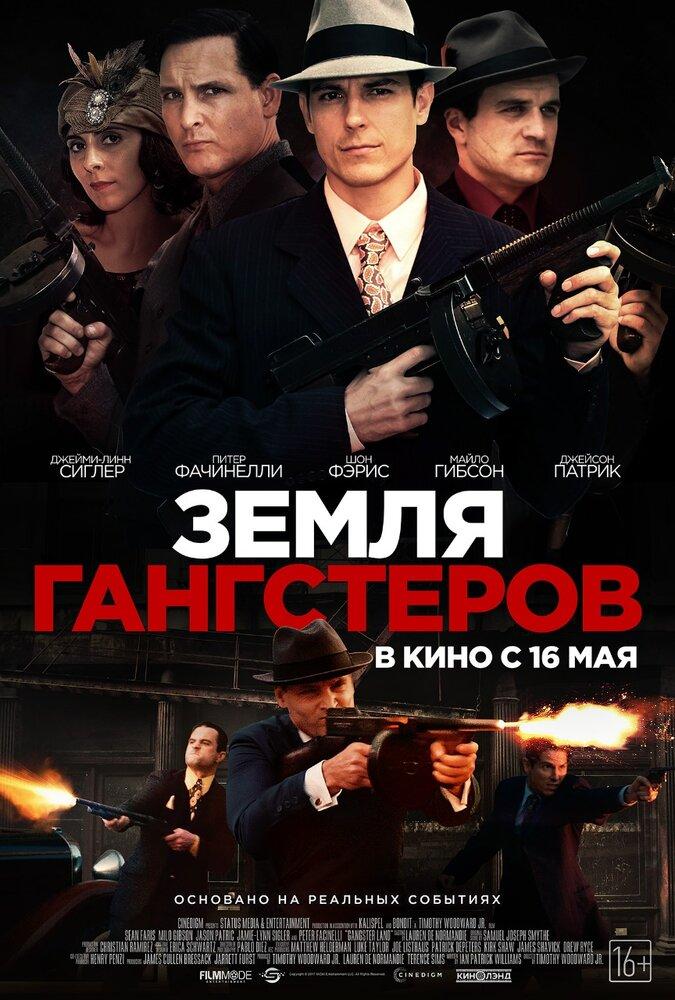 Земля гангстеров / Gangster Land (2017)