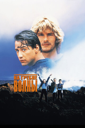 �� ������ ����� (Point Break)