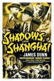 Shadows Over Shanghai (1938)