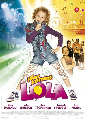 Лола ищет подругу (2010)
