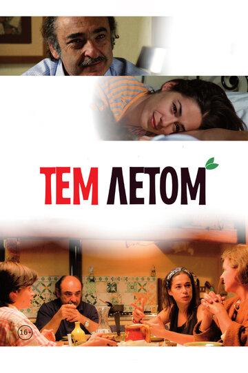 Тем летом (2008)