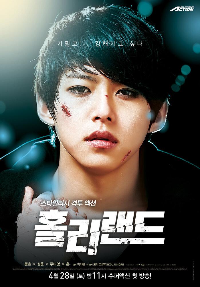 745083 - Священная земля ✦ 2012 ✦ Корея Южная