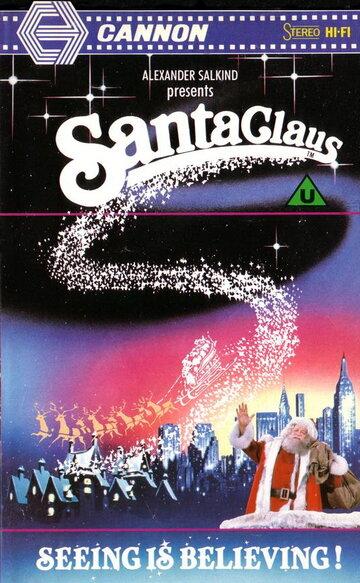 Санта Клаус (1985)