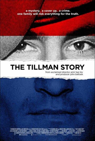 История Тиллмана