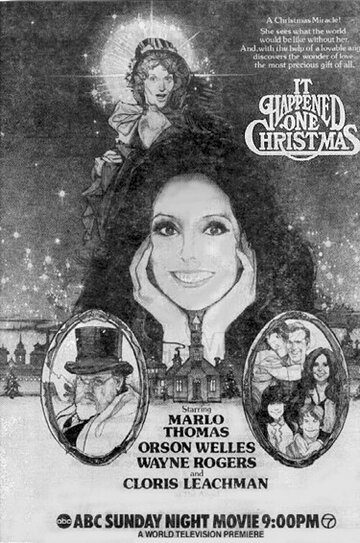Однажды в Рождество (1977)