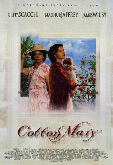 კოტონ მერი | COTTON MARY,[xfvalue_genre]
