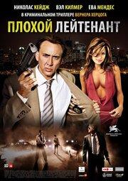 Плохой лейтенант (2009) смотреть онлайн фильм в хорошем качестве 1080p
