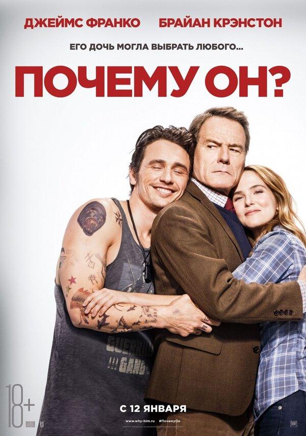 Отзывы к фильму – Почему он? (2016)