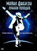 Лунная походка (1988)