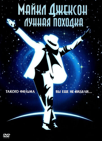 Фильм Лунная походка
