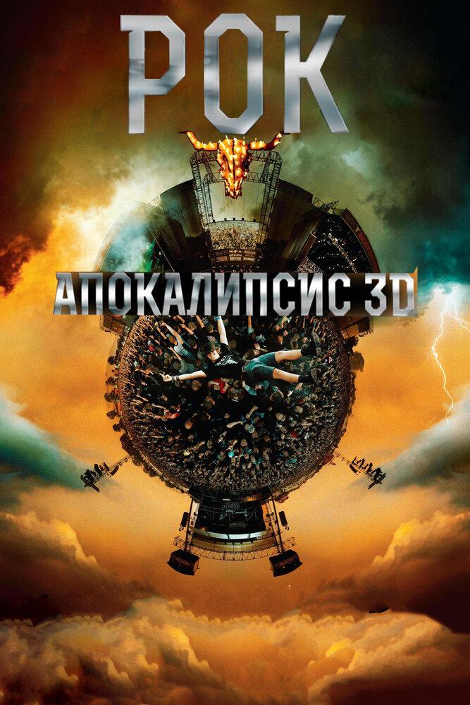 Апокалипсис 3d скачать
