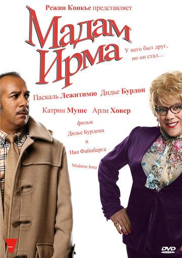 Мадам Ирма (2006)