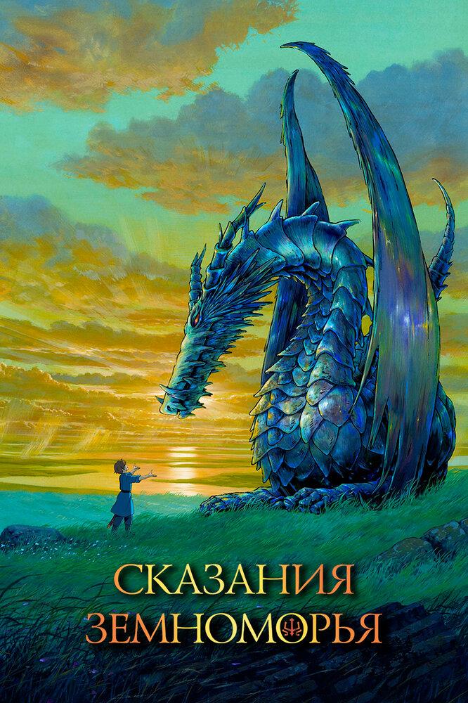 Фильмы Сказания Земноморья