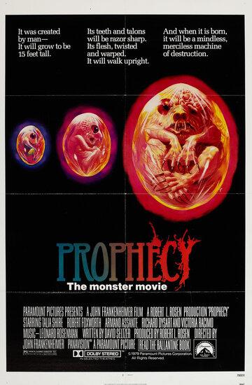 Пророчество (1979)