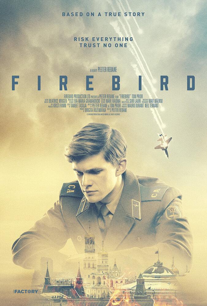 Постер Жар-птица
