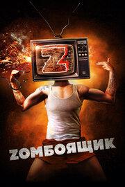 Смотреть онлайн Zомбоящик