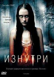 Изнутри (2008)