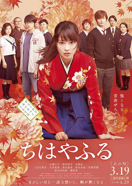 Фильмы Чихаяфуру. Фильм первый смотреть онлайн