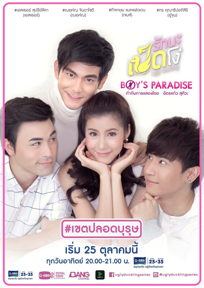 1180703 - Гадкий утёнок: Рай для парней ✦ 2015 ✦ Таиланд
