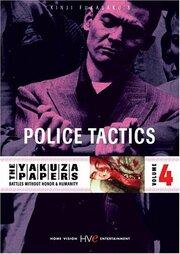 Смотреть онлайн Полицейская тактика
