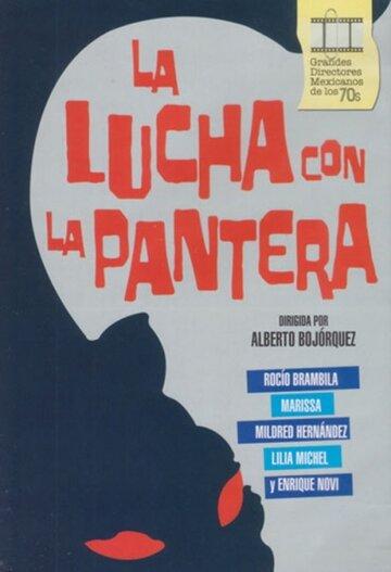 Борьба с пантерой (1975)