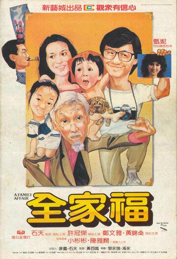 Скачать дораму Семейное дело Quan jia fu