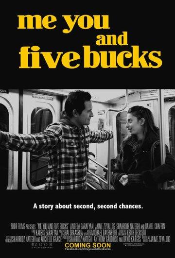 Я, ты и пять баксов (Me You and Five Bucks)