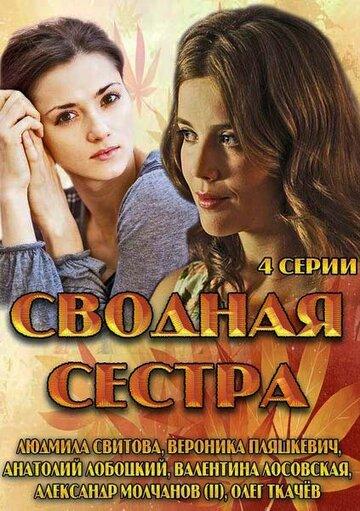 Постер к фильму Сводная сестра (2013)