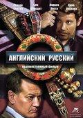 Английский русский