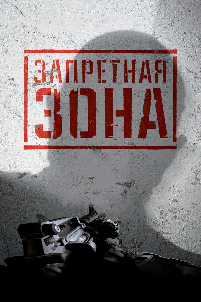 зона скачать бесплатно программу на русском языке 2015