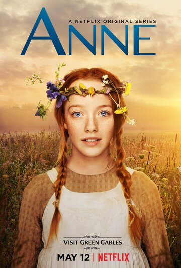 Энн / Anne. 2017г.