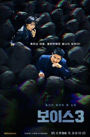 300x450 - Голос ✸ 2017 ✸ Корея Южная