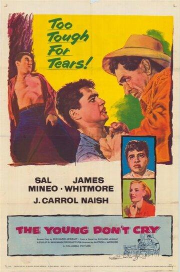 Молодые не плачут (1957)