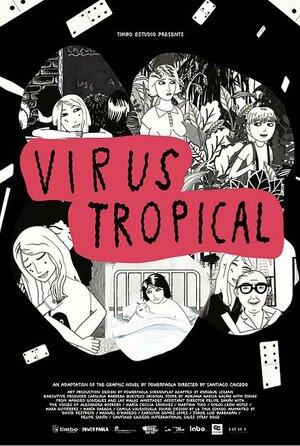 Тропический вирус (2017)