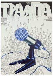 Подмена (1978)