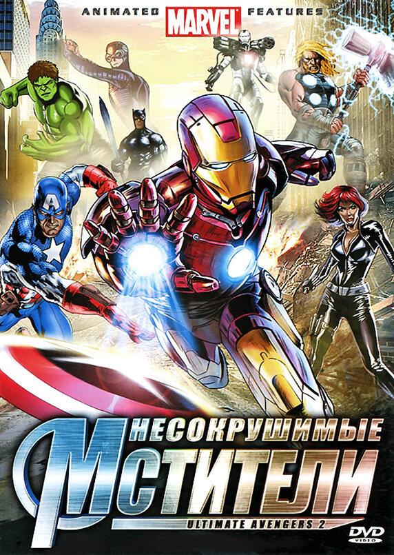 Несокрушимые мстители (2006) - смотреть онлайн