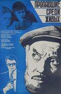 Пропавшие среди живых (1981)