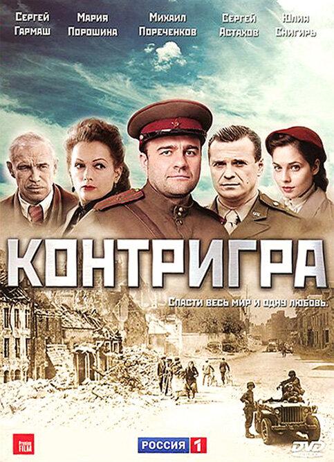 Контригра (сериал) (2011)