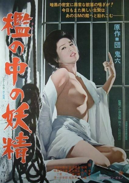 Скачать дораму Фея в клетке Ori no naka no yosei