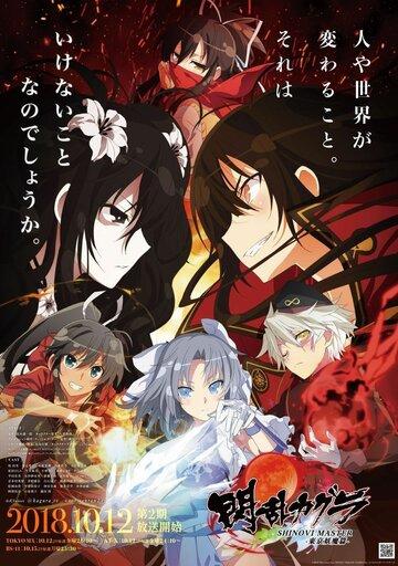 Ниндзя бунтарки ТВ-2 / Senran Kagura: Shinovi Master - Tokyo Youma Hen TV-2 (2013)
