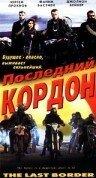 Последний кордон (1993)