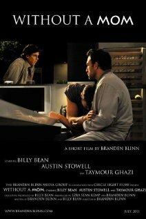 Без мамы (2012)
