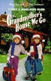 Смотреть онлайн Прячься, бабушка! Мы едем
