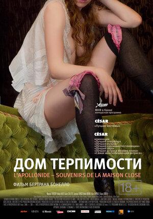 Дом терпимости  (2010)