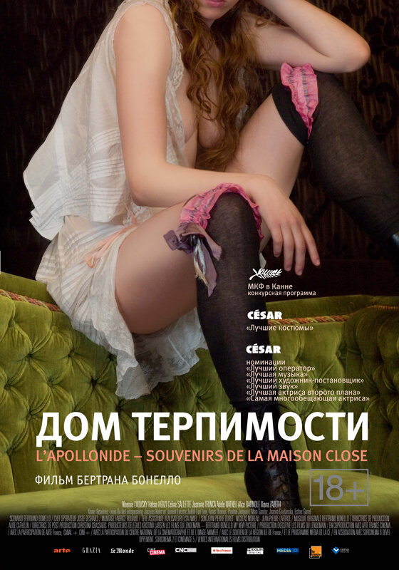 драма про проституток