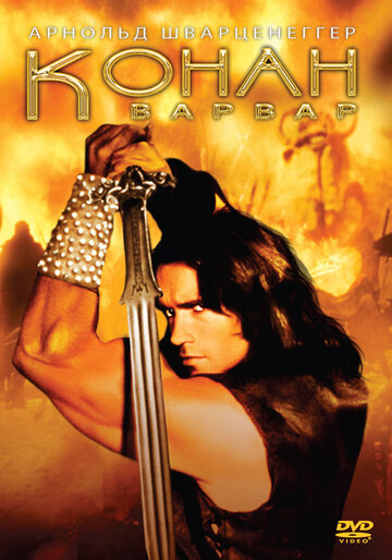 �����-������ (Conan the Barbarian)