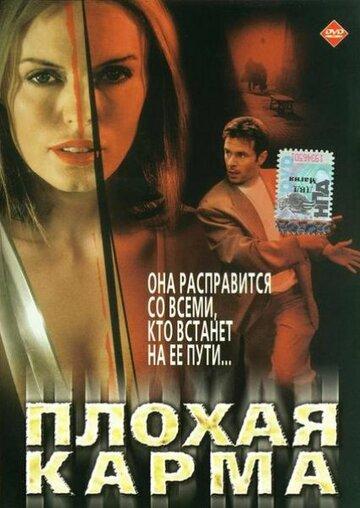 Плохая карма (2001)